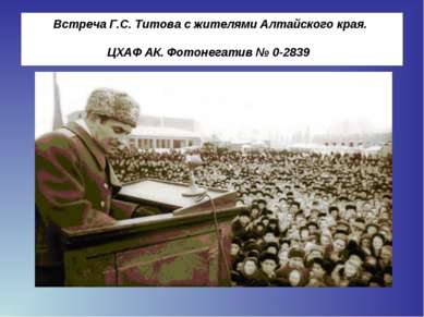 Встреча Г.С. Титова с жителями Алтайского края. ЦХАФ АК. Фотонегатив № 0-2839