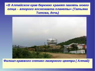 «В Алтайском крае бережно хранят память моего отца – второго космонавта плане...