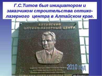 Г.С.Титов был инициатором и заказчиком строительства оптико-лазерного центра ...