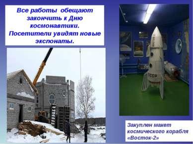 Все работы обещают закончить к Дню космонавтики. Посетители увидят новые эксп...