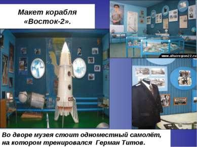 Макет корабля «Восток-2». Во дворе музея стоит одноместный самолёт, на которо...