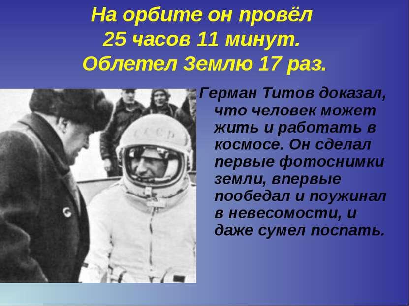 На орбите он провёл 25 часов 11 минут. Облетел Землю 17 раз. Герман Титов док...