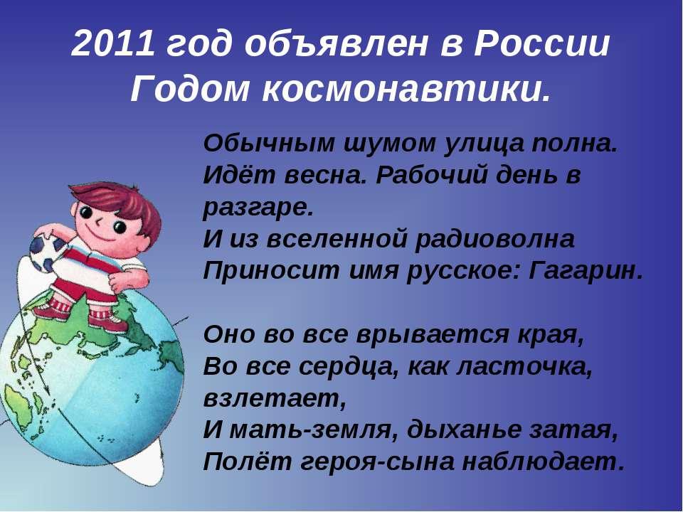2011 год объявлен в России Годом космонавтики. Обычным шумом улица полна. Идё...