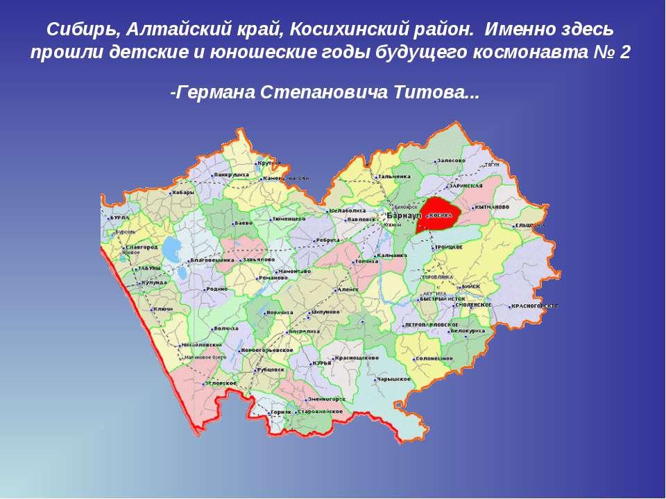 Сибирь, Алтайский край, Косихинский район. Именно здесь прошли детские и юнош...