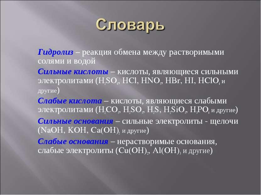 Гидролиз – реакция обмена между растворимыми солями и водой Сильные кислоты –...