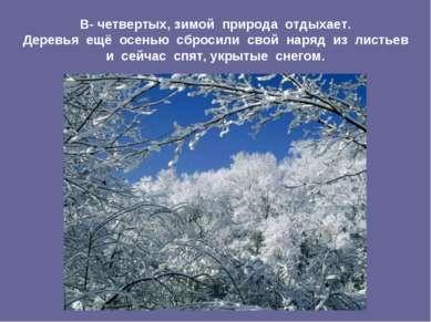В- четвертых, зимой природа отдыхает. Деревья ещё осенью сбросили свой наряд ...