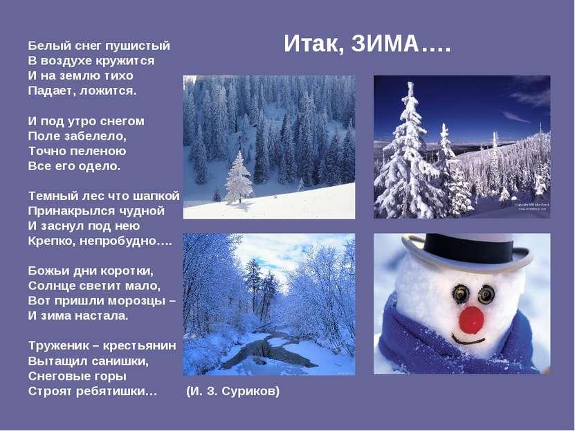 Итак, ЗИМА…. Белый снег пушистый В воздухе кружится И на землю тихо Падает, л...