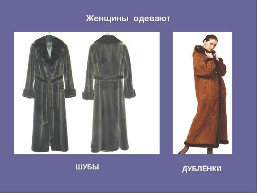 Женщины одевают ШУБЫ ДУБЛЁНКИ