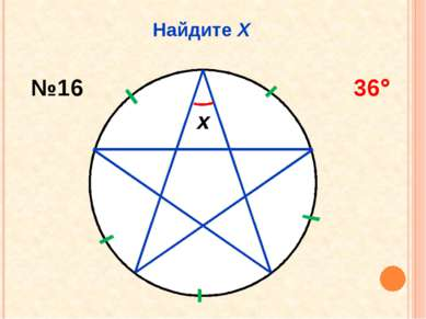 Найдите Х x №16 36