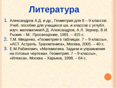 Литература Александров А.Д. и др., Геометрия для 8 – 9 классов: Учеб. пособие...