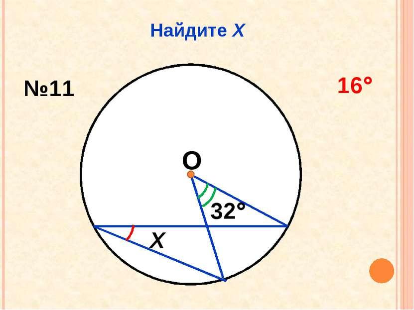 Найдите Х О 32 Х №11 16