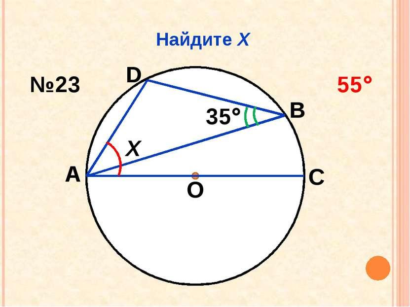 Найдите Х О 35 Х А С В D №23 55