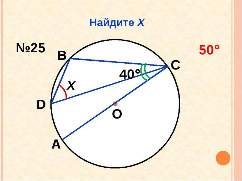 Найдите Х Х О 40 А D В С №25 50