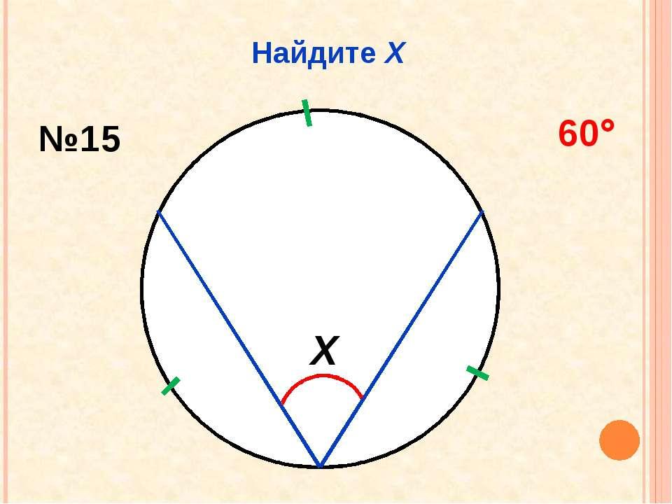 Найдите Х Х №15 60