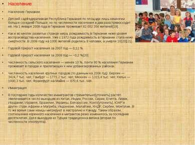 Население Население Германии Детский садФедеративная Республика Германия по п...