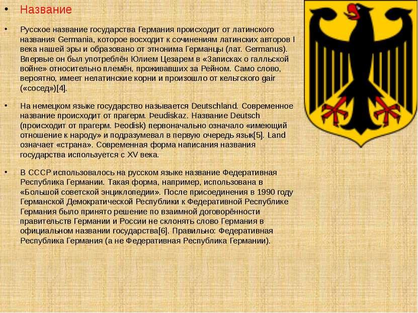 Название Русское название государства Германия происходит от латинского назва...