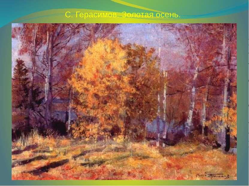 С. Герасимов. Золотая осень.