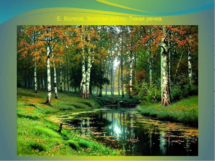 Е. Волков. Золотая осень. Тихая речка.