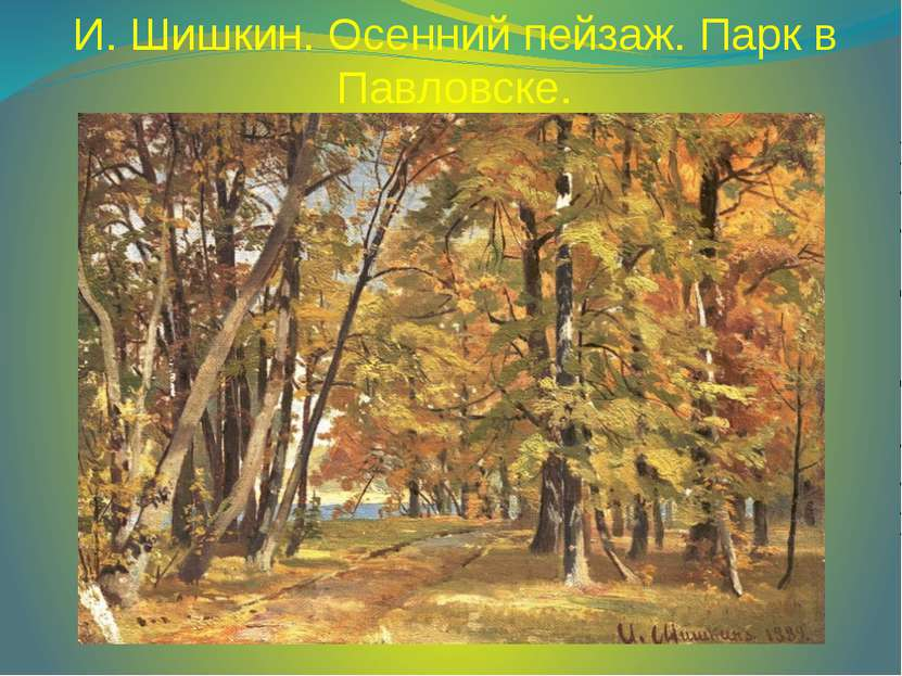 И. Шишкин. Осенний пейзаж. Парк в Павловске.