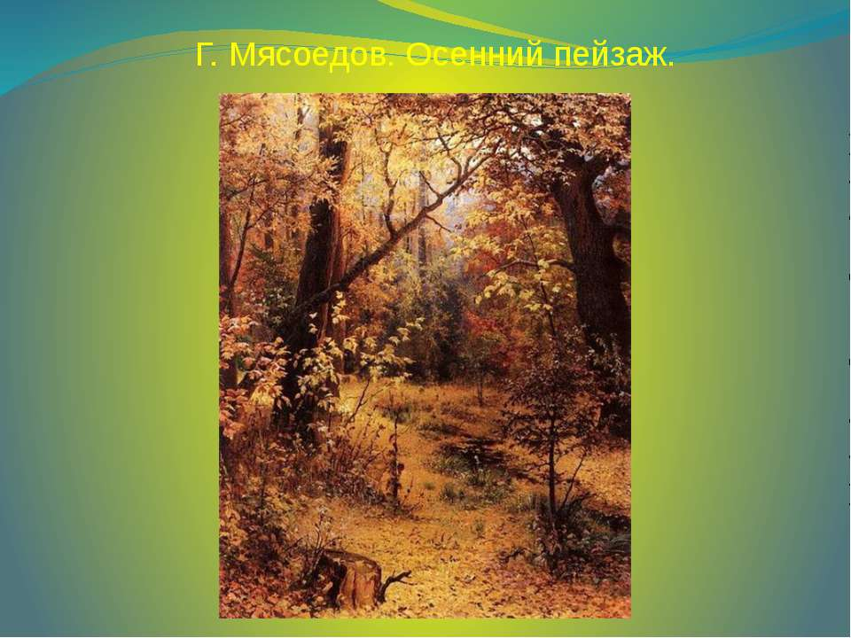 Г. Мясоедов. Осенний пейзаж.