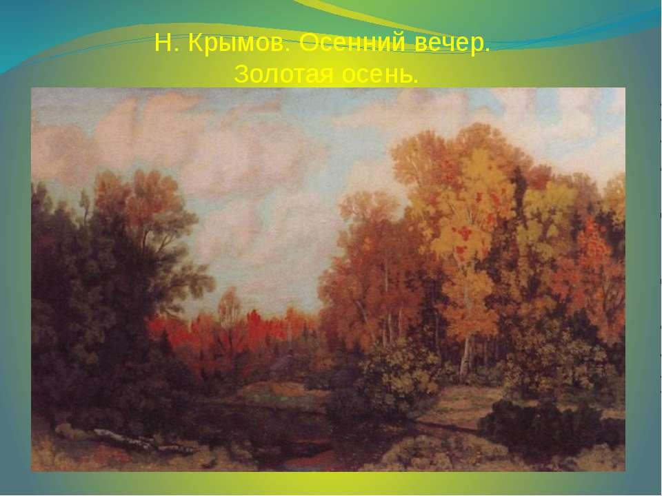 Н. Крымов. Осенний вечер. Золотая осень.