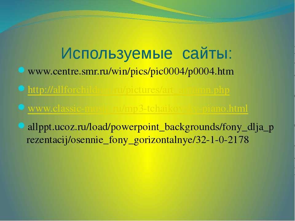 Используемые сайты: www.centre.smr.ru/win/pics/pic0004/p0004.htm http://allfo...