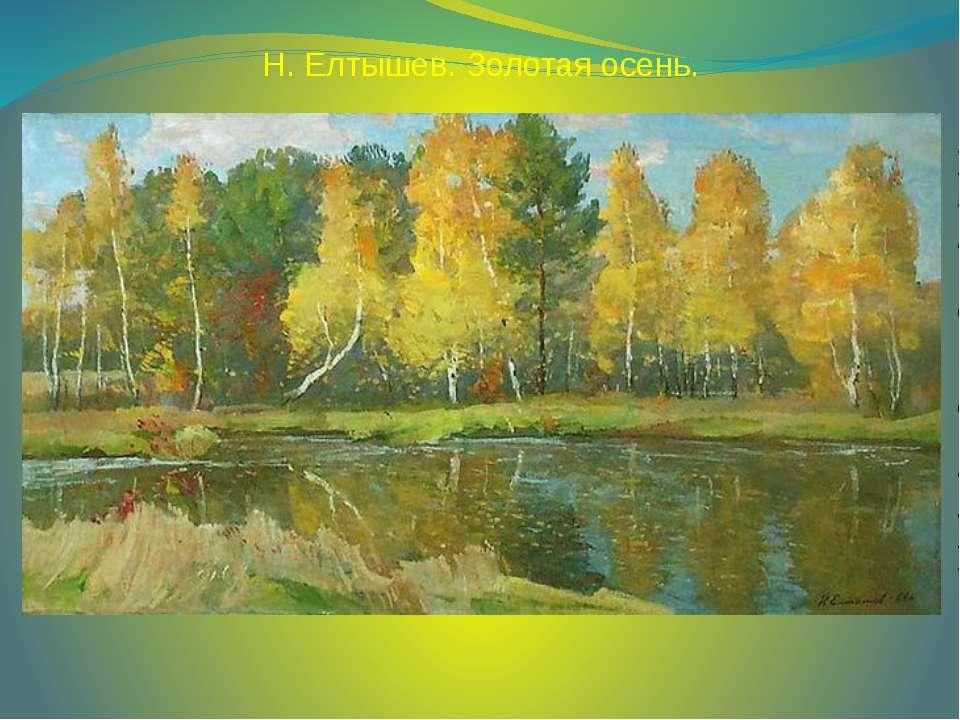 Н. Елтышев. Золотая осень.