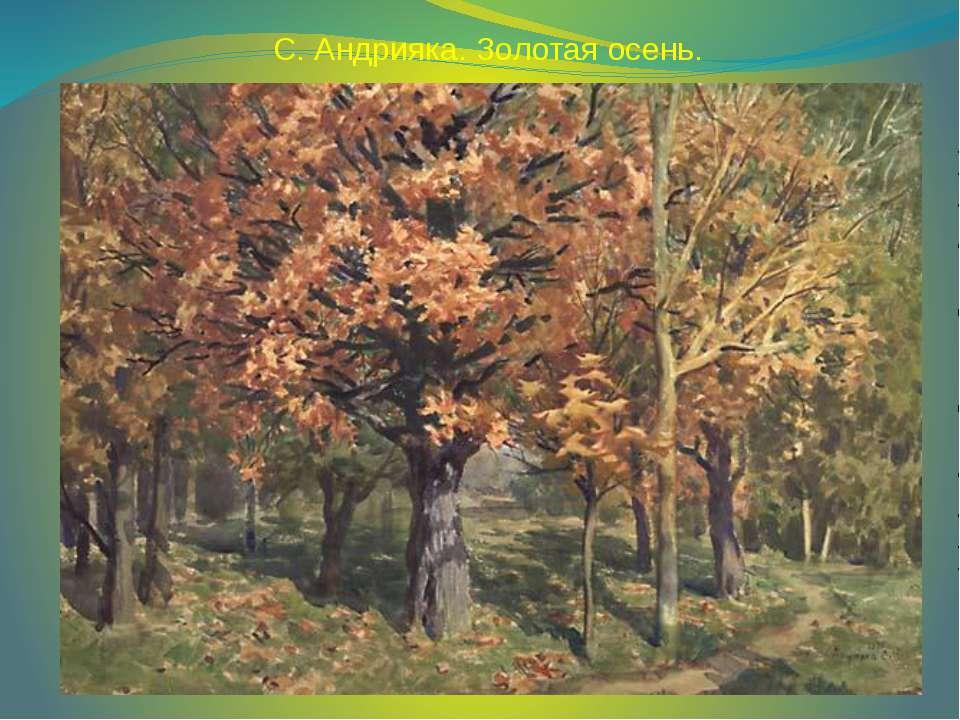 С. Андрияка. Золотая осень.