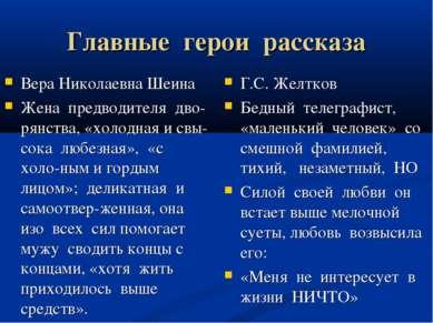Главные герои рассказа Вера Николаевна Шеина Жена предводителя дво-рянства, «...