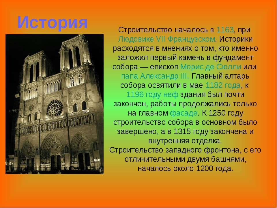 История Строительство началось в 1163, при Людовике VII Французском. Историки...