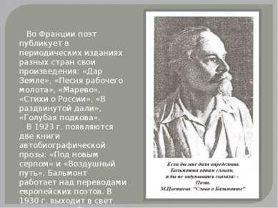 Во Франции поэт публикует в периодических изданиях разных стран свои произвед...