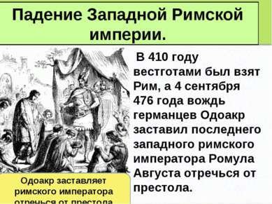 Падение Западной Римской империи. В 410 году вестготами был взят Рим, а 4 сен...
