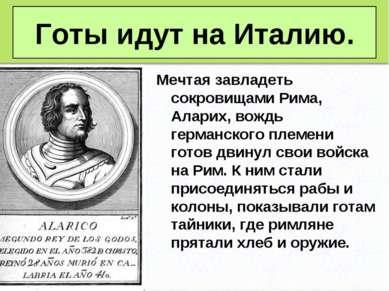 Мечтая завладеть сокровищами Рима, Аларих, вождь германского племени готов дв...