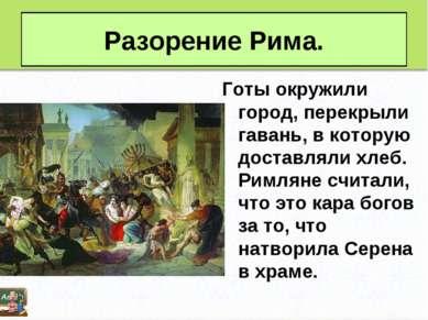 Разорение Рима. Готы окружили город, перекрыли гавань, в которую доставляли х...