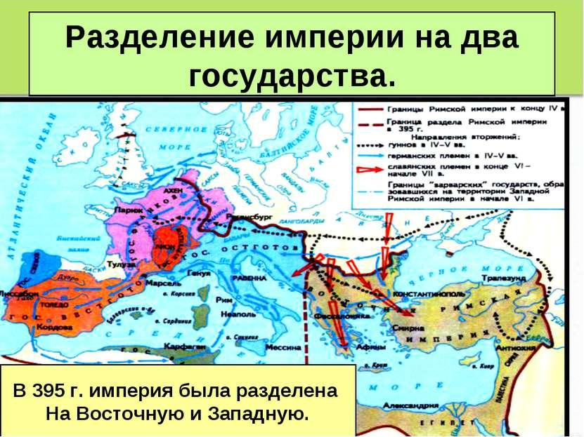 Разделение империи на два государства. В 395 г. империя была разделена На Вос...