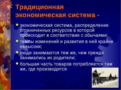 Традиционная экономическая система - экономическая система, распределение огр...