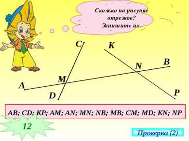 Сколько на рисунке отрезков? Запишите их. Проверка (2) AB; CD; KP; AM; AN; MN...