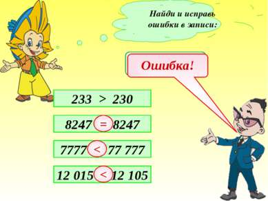 Найди и исправь ошибки в записи: 8247 < 8247 7777 = 77 777 12 015 > 12 105 23...
