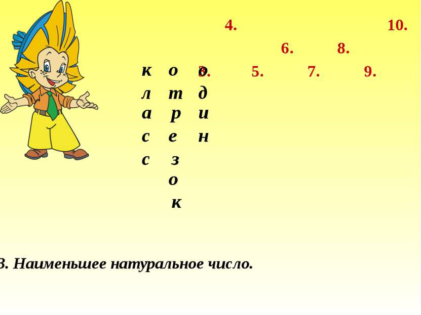 3. 4. 7. 6. 5. 8. 9. 10. 3. Наименьшее натуральное число. к л а с с о з е р т...