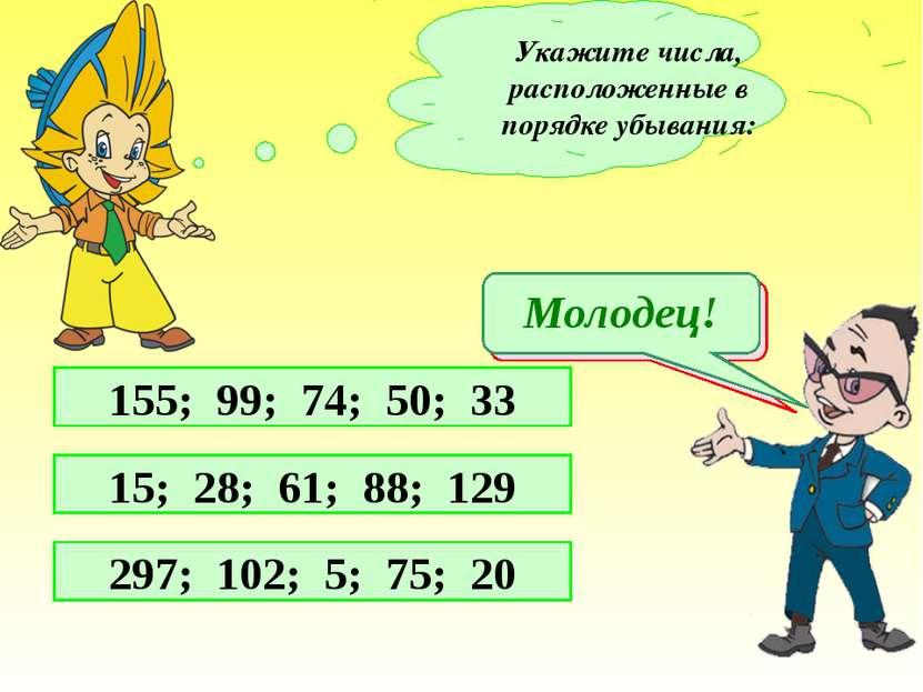 Укажите числа, расположенные в порядке убывания: 155; 99; 74; 50; 33 15; 28; ...