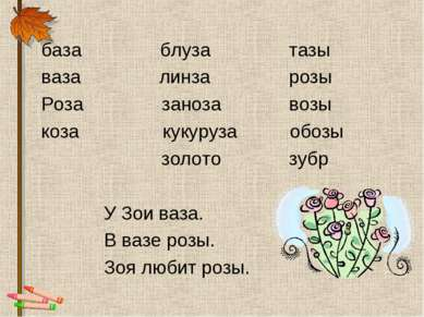 база блуза тазы ваза линза розы Роза заноза возы коза кукуруза обозы золото з...