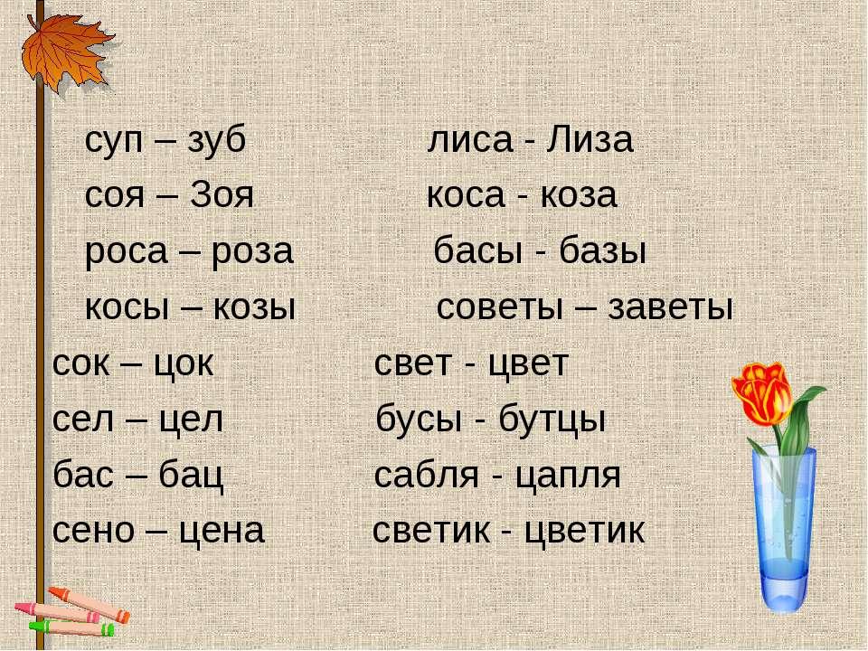 суп – зуб лиса - Лиза соя – Зоя коса - коза роса – роза басы - базы косы – ко...