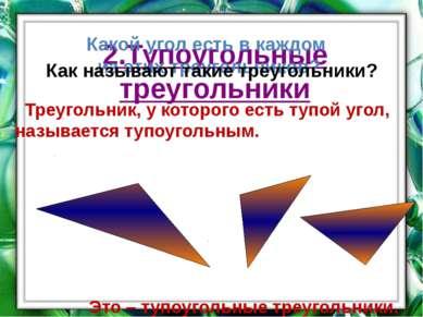 2.Тупоугольные треугольники Треугольник, у которого есть тупой угол, называет...
