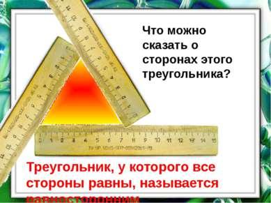 Что можно сказать о сторонах этого треугольника? Треугольник, у которого все ...
