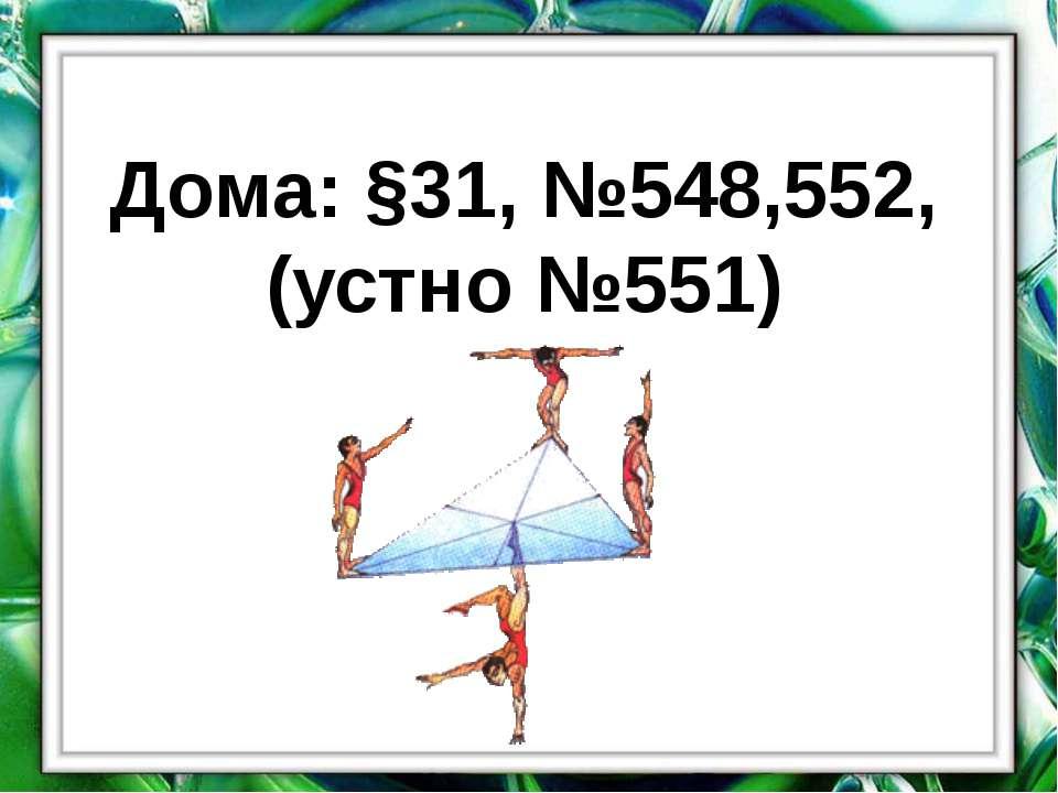 Дома: §31, №548,552, (устно №551)