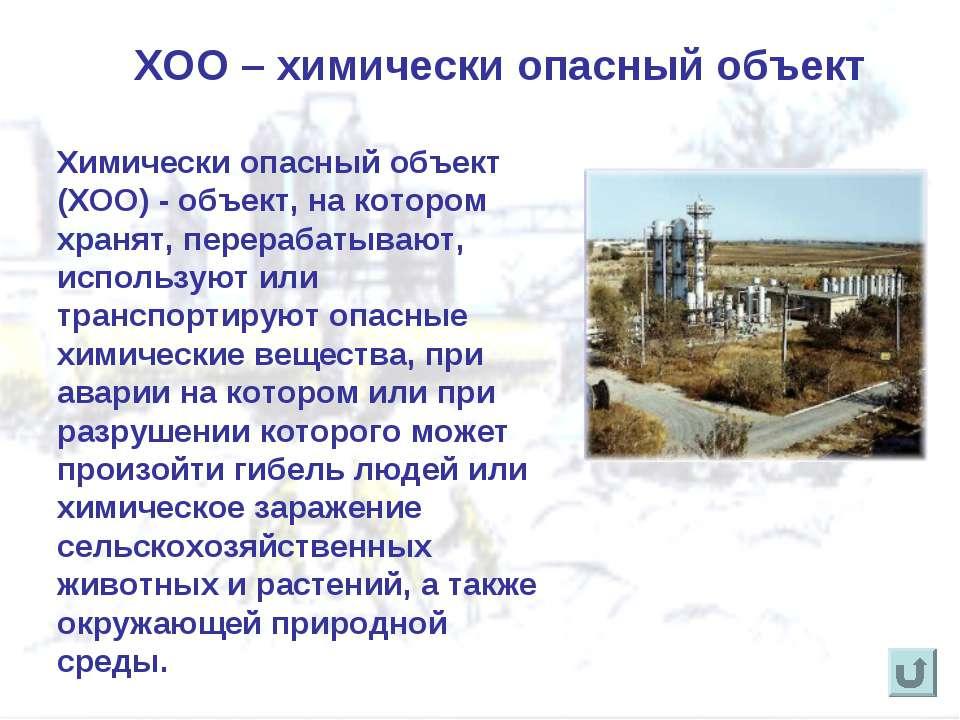 ХОО – химически опасный объект Химически опасный объект (ХОО) - объект, на ко...