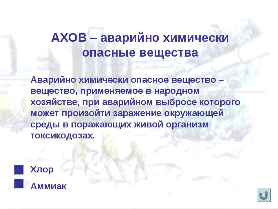 АХОВ – аварийно химически опасные вещества Аварийно химически опасное веществ...