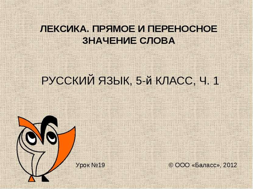 ЛЕКСИКА. ПРЯМОЕ И ПЕРЕНОСНОЕ ЗНАЧЕНИЕ СЛОВА РУССКИЙ ЯЗЫК, 5-й КЛАСС, Ч. 1 Уро...