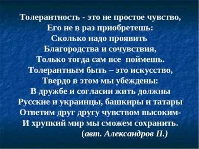 Толерантность - это не простое чувство, Его не в раз приобретешь: Сколько над...