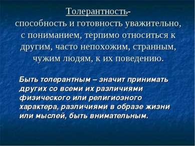 Толерантность- способность и готовность уважительно, с пониманием, терпимо от...